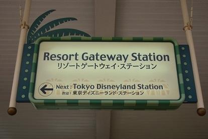 リゾートゲートウェイ・ステーション駅名標201905