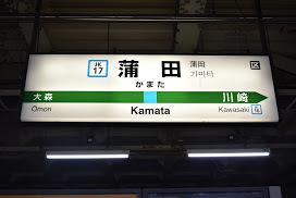 蒲田駅名標201905