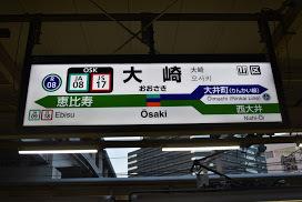 大崎駅名標201905
