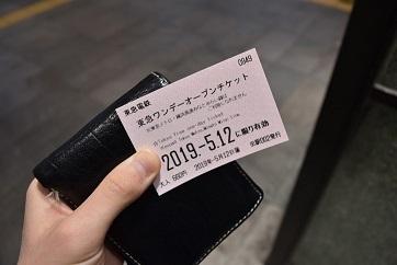 東急一日券201905