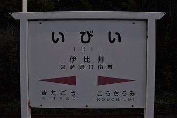 伊比井駅名標201803
