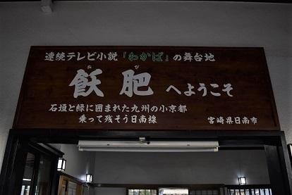 飫肥駅看板201803