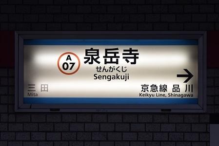 泉岳寺駅名標202002