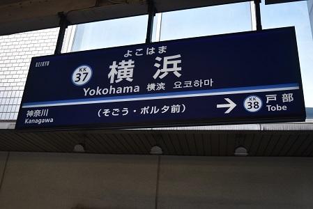 京急横浜駅名標202002