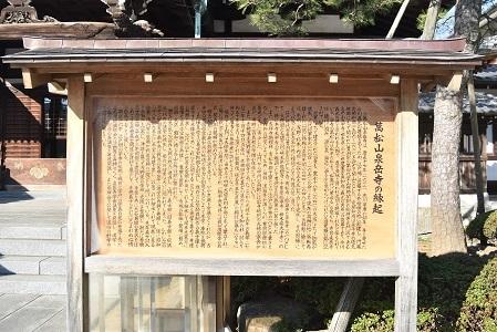 泉岳寺縁起202002
