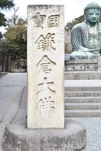 鎌倉大仏-2_202002