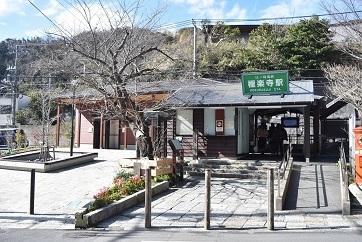 極楽寺駅20200212