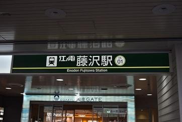 江ノ電藤沢駅20200212