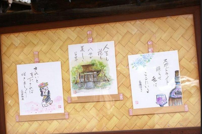 京都白川掲示板