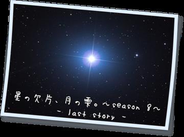 星の欠片、月の雫 last story