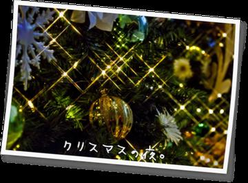 クリスマスの夜。~恋の予感。番外編~