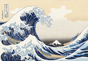北斎の大波