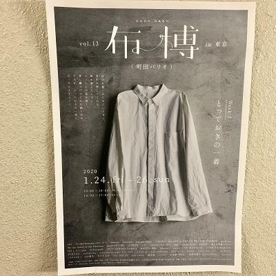 布博 in 東京 vol.13 Week2 at町田パリオ