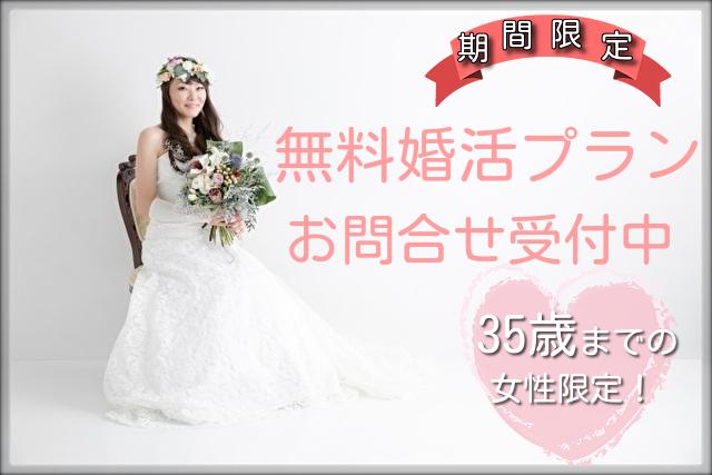【千葉】結婚相談所 ねむの木 無料 婚活 プラン20190912