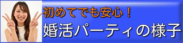 【千葉】結婚相談所 ねむの木「婚活パーティーの様子」20191006