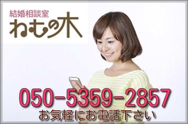 【千葉県船橋市】結婚相談所「ねむの木」電話で問合せ00