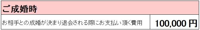 【船橋(千葉県船橋市) 結婚相談所】ねむの木の成婚料20190905