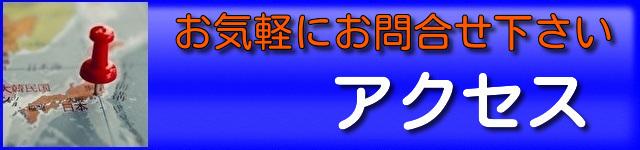 【船橋】結婚相談室ねむの木へのアクセス・地図・場所・住所の詳細20190908