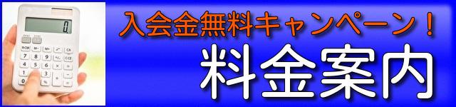 04【船橋】結婚相談所 ねむの木 『料金案内』の詳細を見る