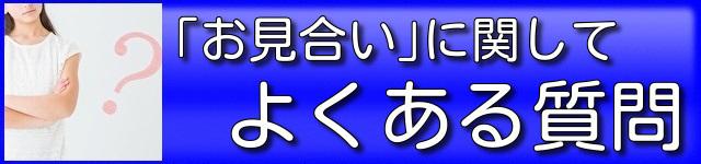 【船橋】結婚相談所 ねむの木 お見合いに関するよくある質問の詳細を見る