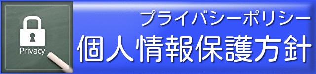 【船橋】結婚相談所 ねむの木 個人情報保護方針・プライバシーポリシーの詳細