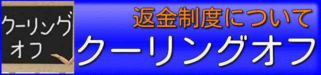 【船橋 結婚相談所】クーリングオフ・返金制度について(ねむの木)