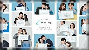 ①Pairs(ペアーズ)