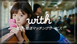 ③with(ウィズ)