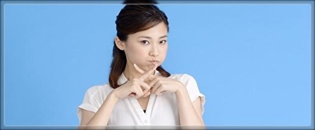 よくある「お見合いのお断りの原因」-お見合い後でお断りされる原因
