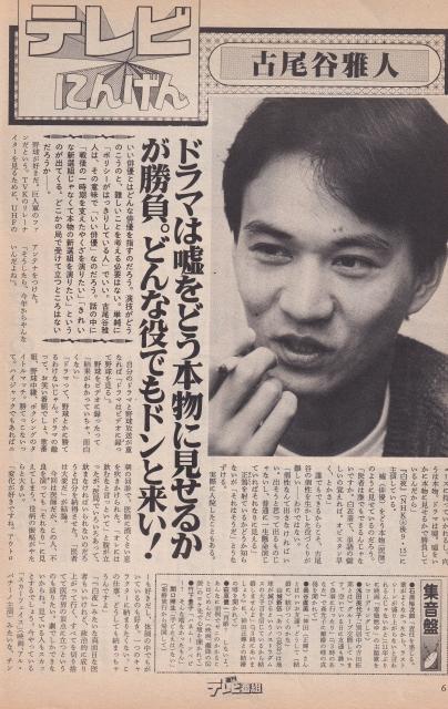 古尾谷さん1_640