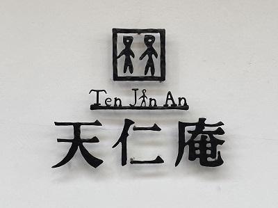 天仁庵 (2)