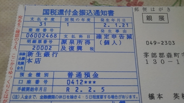 KIMG9058_202002071451149e2.jpg