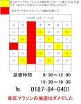 2019年9月~10月のカレンダー