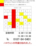 2019年10月のカレンダー2