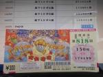 2019年年末ジャンボ・10万円まであと少し