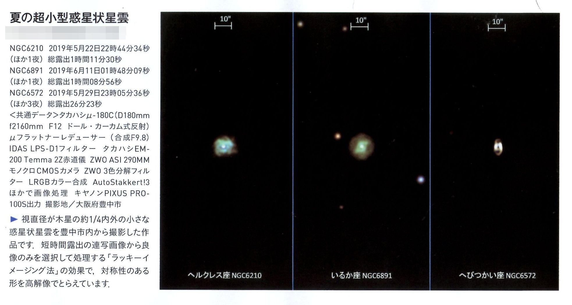 天ガ2019年11月号夏の超小型惑星状星雲_1