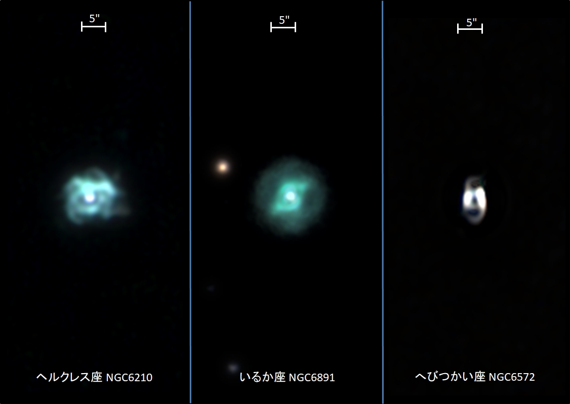 夏の超小型惑星状星雲×4
