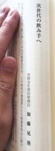 優良純米酒醸造法 ②