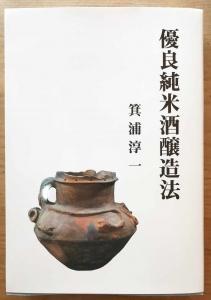 優良純米酒醸造法 ①