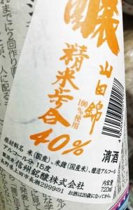 大吟 新聞の酒 ②