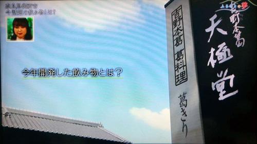 葛もちサイダー2019101716