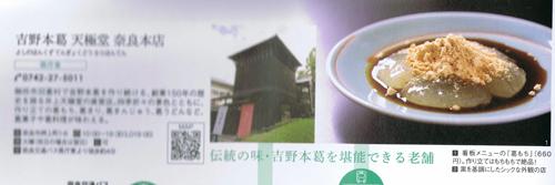 20200309一日乗車券で行く日帰り旅天極堂奈良本店.jpg
