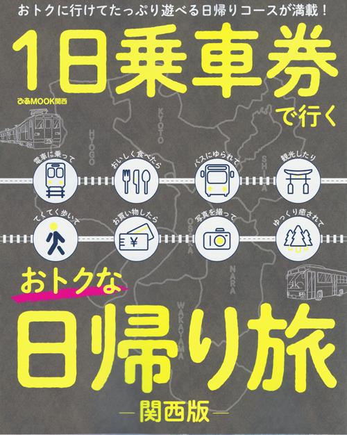 20200309一日乗車券で行く日帰り旅関西版.jpg