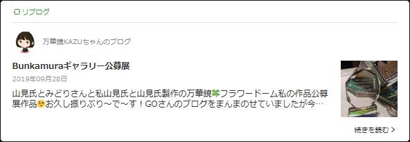 20190928 林和子さん技能賞