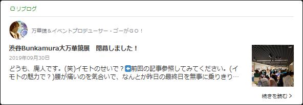20190930 ゴーさん Bunkamura閉幕
