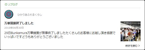 20190930 羽石さん Bunkamura閉幕