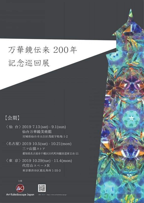 201910代官山