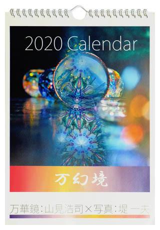 万幻鏡カレンダー2020