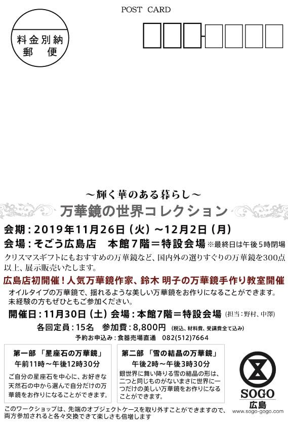 201911そごう広島-2