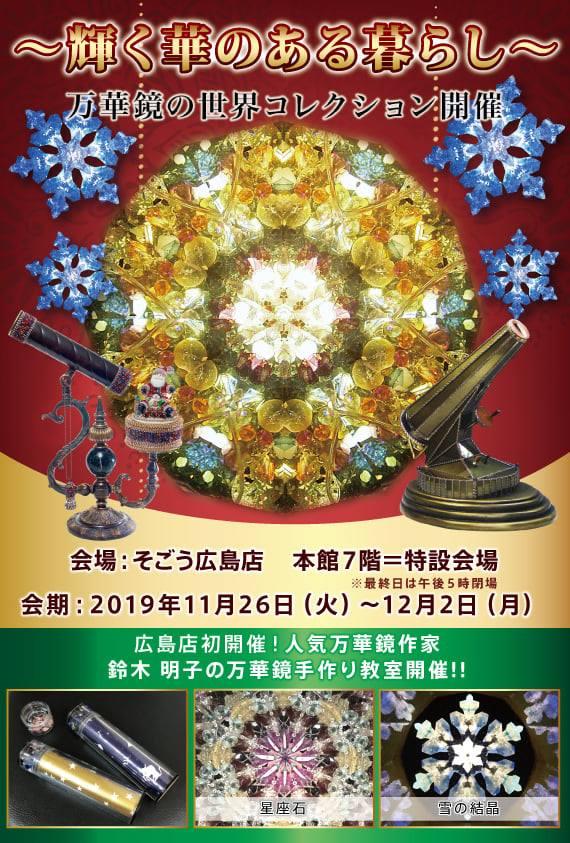 201911そごう広島-1